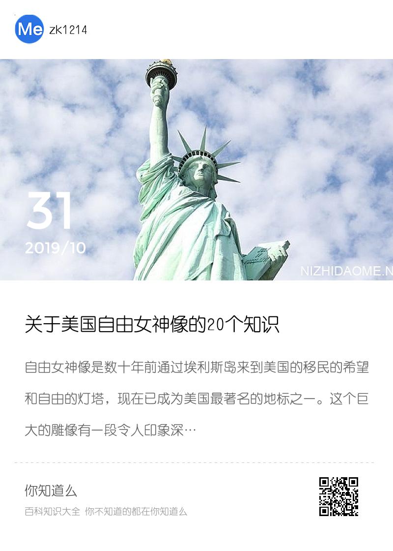 关于美国自由女神像的20个知识分享封面