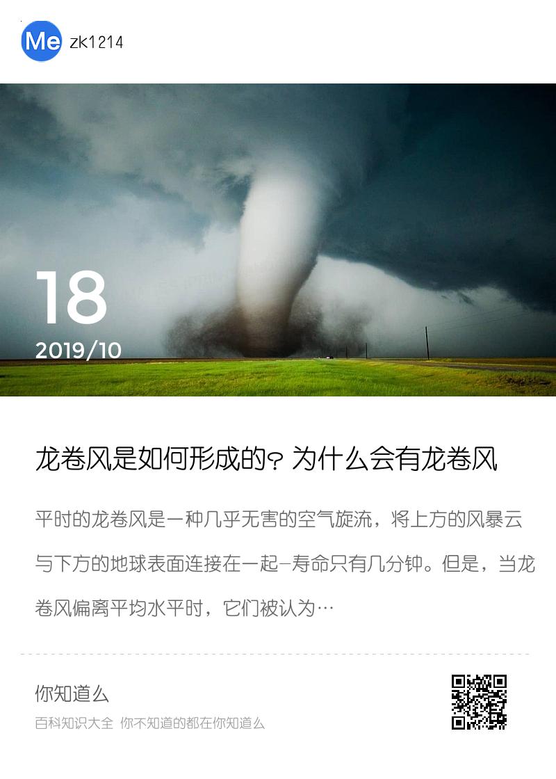 龙卷风是如何形成的?为什么会有龙卷风分享封面