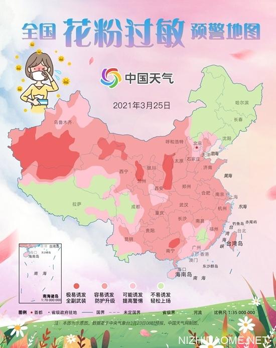 """全国花粉过敏预警地图来了:西北成""""重灾区"""""""