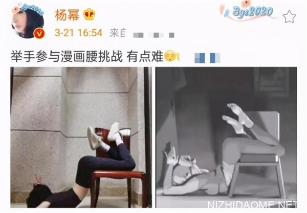 杨幂回应漫画腰挑战:非常抱歉、可能对身体有害