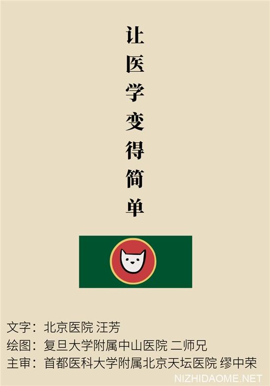 """""""猫大夫医学漫画""""供稿"""