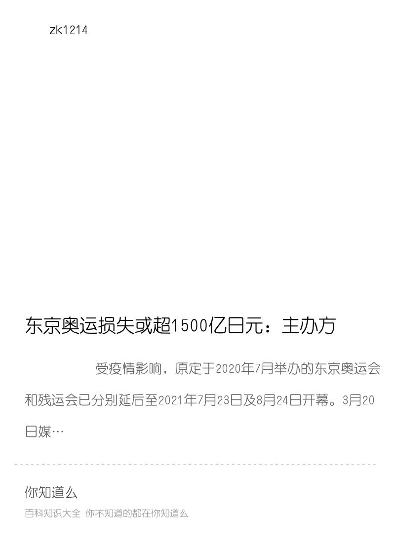 东京奥运损失或超1500亿日元:主办方将对90万张海外观众门票退款分享封面