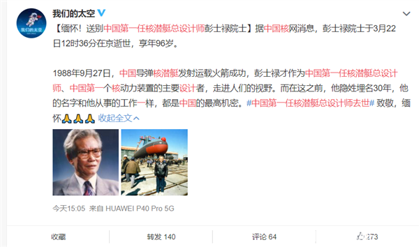 中国第一任核潜艇总设计师彭士禄院士去世:曾隐姓埋名30年