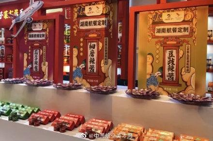 """湖南航空推出三款""""辣妹子""""辣酱:作为机上餐食提供给旅客"""