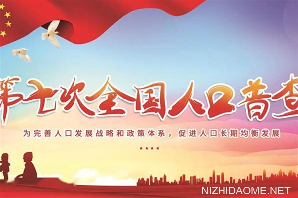 第七次全国人口普查数据 中国男比女多3490万人