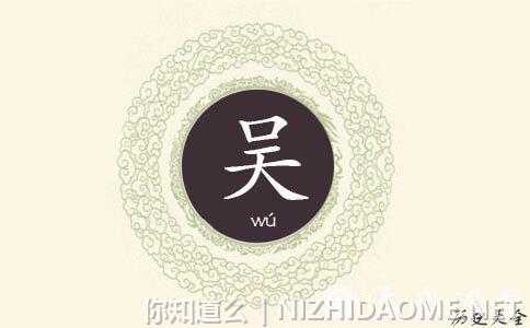 中国排名第一的姓氏 姓氏哪里分布最多 第3页 排名 姓氏 百家姓 第3张