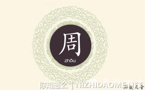 中国排名第一的姓氏 姓氏哪里分布最多 第4页 排名 姓氏 百家姓 第1张