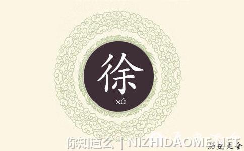 中国排名第一的姓氏 姓氏哪里分布最多 第4页 排名 姓氏 百家姓 第2张
